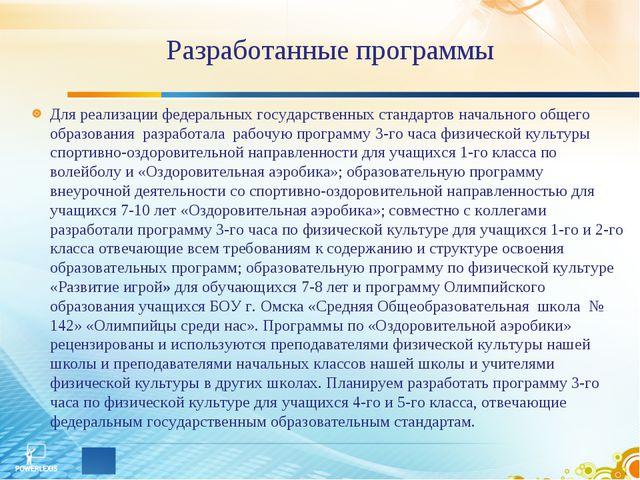 Разработанные программы Для реализации федеральных государственных стандартов...