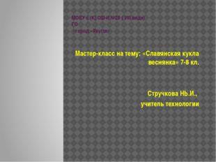 МОКУ с (К) ОШ-И №28 ( VIII вида) ГО «город «Якутск» Мастер-класс на тему: «Сл