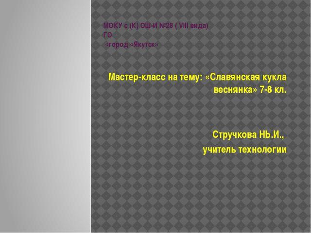 МОКУ с (К) ОШ-И №28 ( VIII вида) ГО «город «Якутск» Мастер-класс на тему: «Сл...