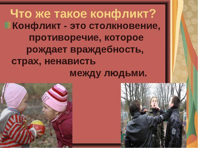 Что же такое конфликт? Конфликт - это столкновение, противоречие, которое рож...