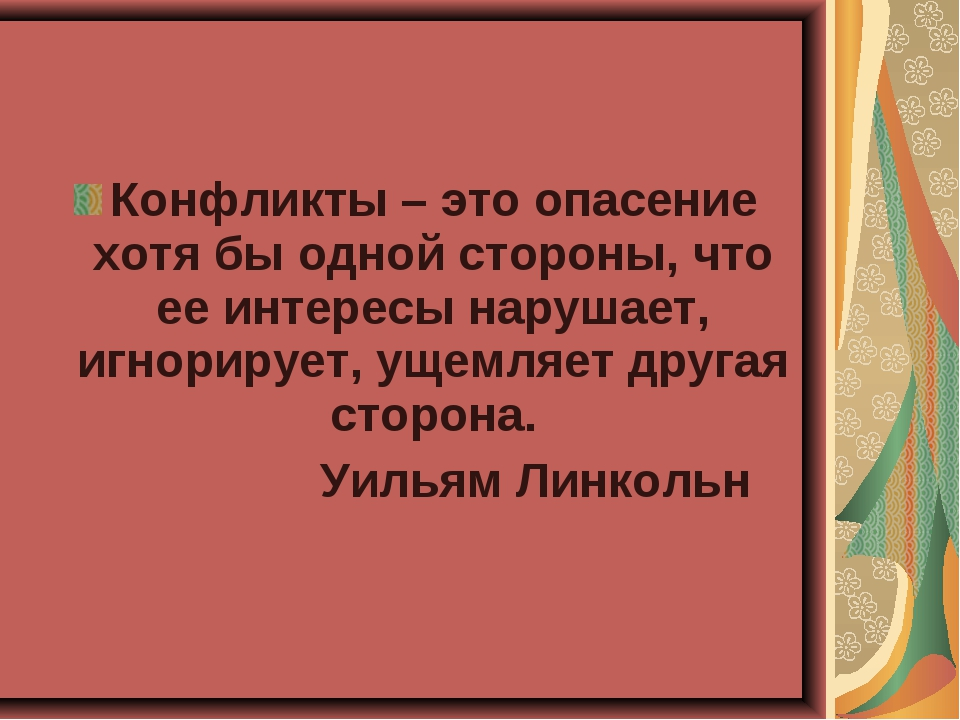 Конфликты – это опасение хотя бы одной стороны, что ее интересы нарушает, игн...
