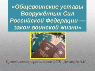 «Общевоинские уставы Вооружённых Сил Российской Федерации — закон воинской жи