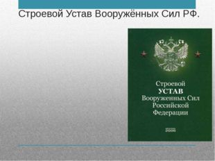 Строевой Устав Вооружённых Сил РФ.
