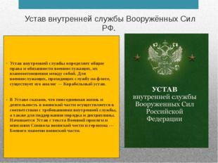 Устав внутренней службы Вооружённых Сил РФ. Устав внутренней службы определя
