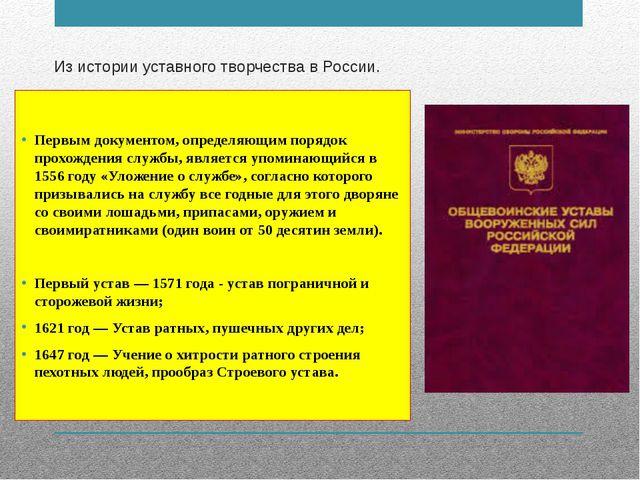 Из истории уставного творчества в России. Первым документом, определяющим пор...