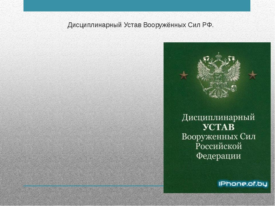 Дисциплинарный Устав Вооружённых Сил РФ.
