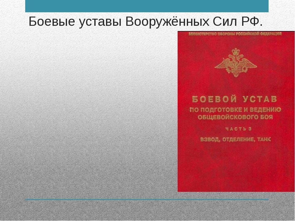 Боевые уставы Вооружённых Сил РФ.