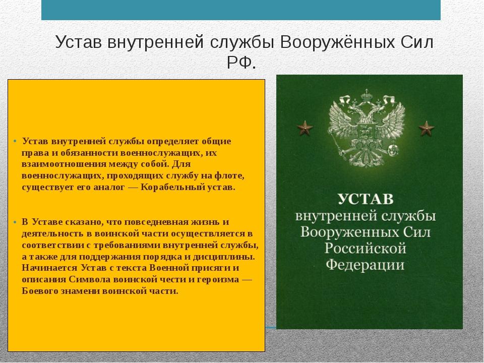 Устав внутренней службы Вооружённых Сил РФ. Устав внутренней службы определя...