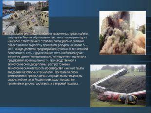 Нарастание риска возникновения техногенных чрезвычайных ситуаций в России обу