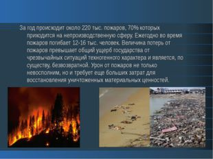 За год происходит около 220 тыс. пожаров, 70% которых приходится на непроизво