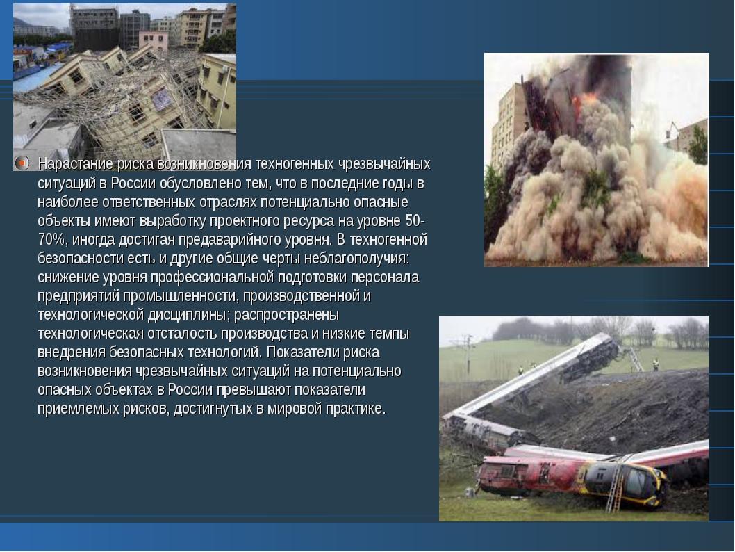 Нарастание риска возникновения техногенных чрезвычайных ситуаций в России обу...