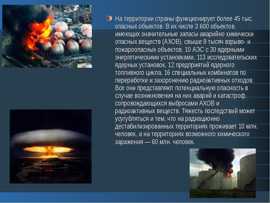 На территории страны функционирует более 45 тыс. опасных объектов. В их числе...