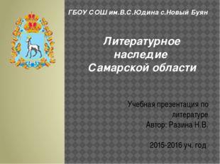 Литературное наследие Самарской области Учебная презентация по литературе Авт