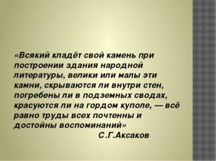 «Всякий кладёт свой камень при построении здания народной литературы, велики