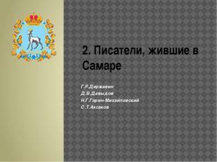 2. Писатели, жившие в Самаре Г.Р.Державин Д.В.Давыдов Н.Г.Гарин-Михайловский