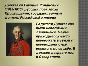 Державин Гавриил Романович (1743-1816), русский поэт эпохи Просвещения, госуд