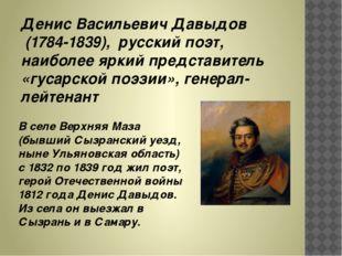 Денис Васильевич Давыдов (1784-1839), русский поэт, наиболее яркий представи