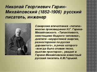 Николай Георгиевич Гарин-Михайловский (1852-1906) русский писатель, инженер