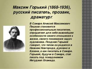 Максим Горький (1868-1936), русский писатель, прозаик, драматург. В Самаре Ал