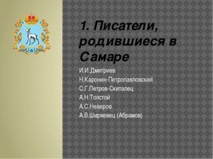 1. Писатели, родившиеся в Самаре И.И.Дмитриев Н.Каронин-Петропавловский С.Г.П