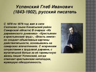 Успенский Глеб Иванович (1843-1902), русский писатель С 1878 по 1879 год жил