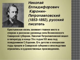 Николай Елпидифорович Каронин-Петропавловский (1853-1892), русский писатель