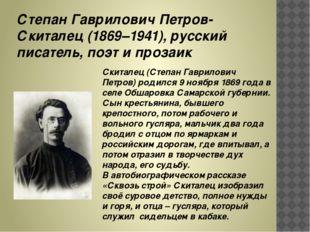 Степан Гаврилович Петров-Скиталец (1869–1941), русский писатель, поэт и проза