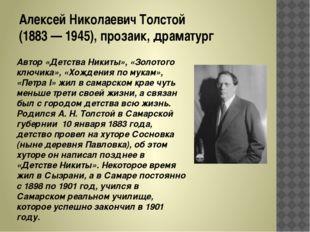Алексей Николаевич Толстой (1883 — 1945), прозаик, драматург Автор «Детства Н