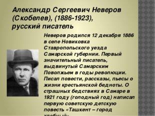 Александр Сергеевич Неверов (Скобелев), (1886-1923), русский писатель Неверов