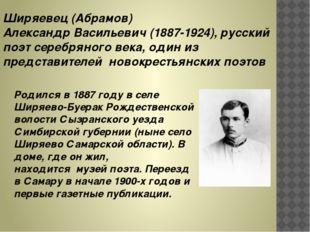 Ширяевец (Абрамов) Александр Васильевич (1887-1924), русский поэт серебряного