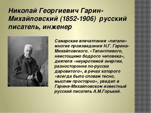 Николай Георгиевич Гарин-Михайловский (1852-1906) русский писатель, инженер...