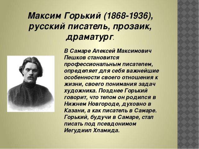 Максим Горький (1868-1936), русский писатель, прозаик, драматург. В Самаре Ал...