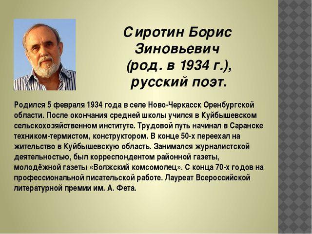 Сиротин Борис Зиновьевич (род. в 1934 г.), русский поэт. Родился 5 февраля 19...