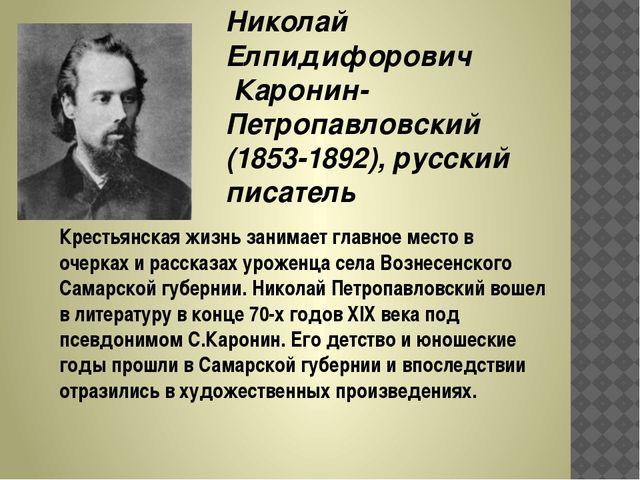 Николай Елпидифорович Каронин-Петропавловский (1853-1892), русский писатель...