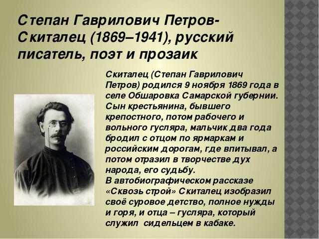 Степан Гаврилович Петров-Скиталец (1869–1941), русский писатель, поэт и проза...