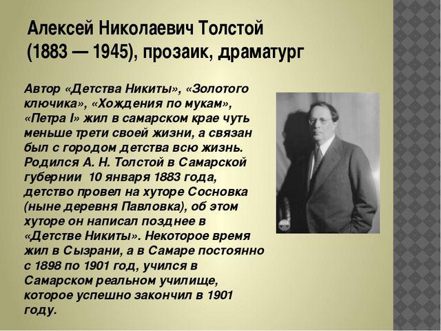 Алексей Николаевич Толстой (1883 — 1945), прозаик, драматург Автор «Детства Н...