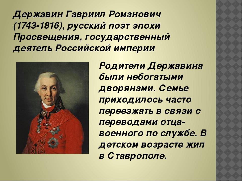 Державин Гавриил Романович (1743-1816), русский поэт эпохи Просвещения, госуд...