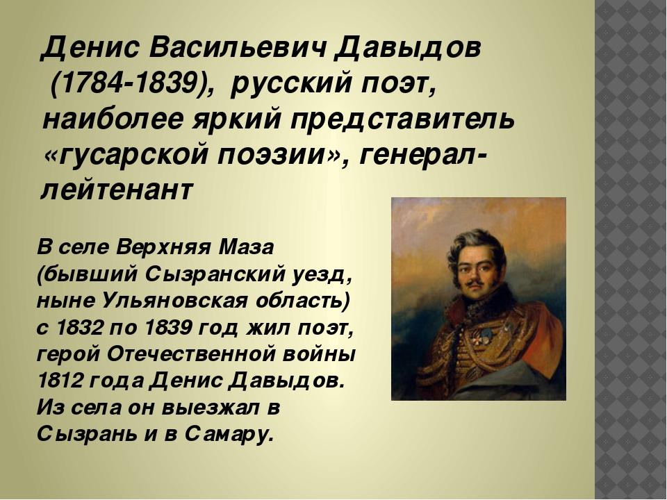 Денис Васильевич Давыдов (1784-1839), русский поэт, наиболее яркий представи...