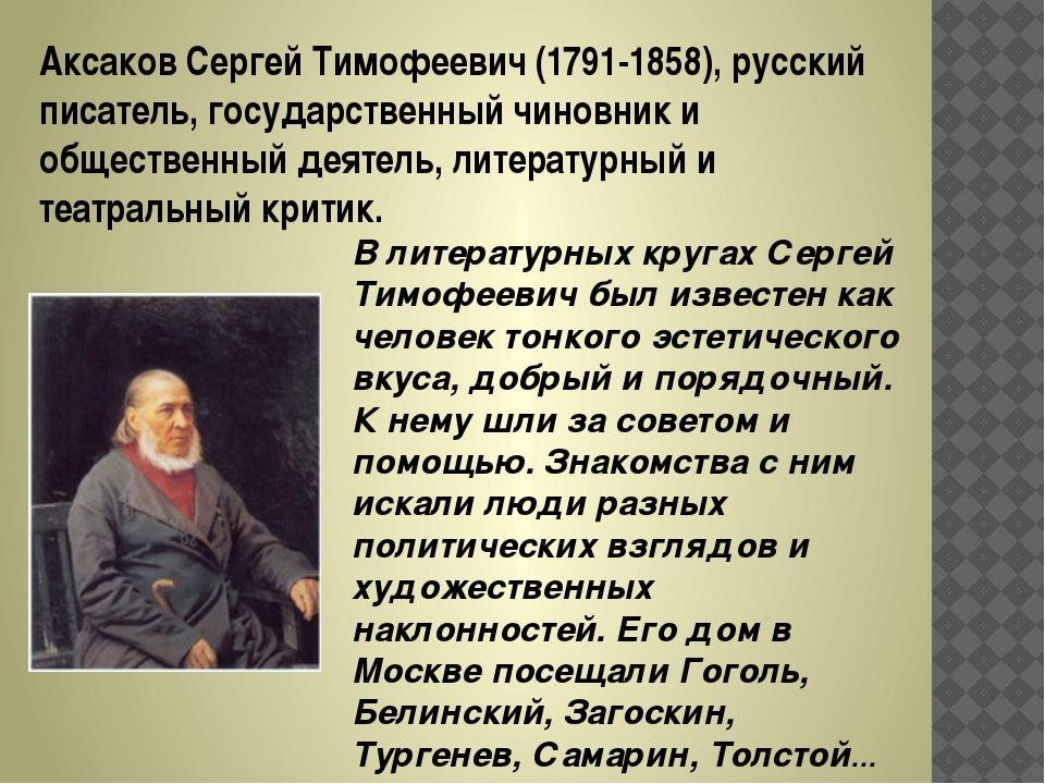 Аксаков Сергей Тимофеевич (1791-1858), русский писатель, государственный чино...