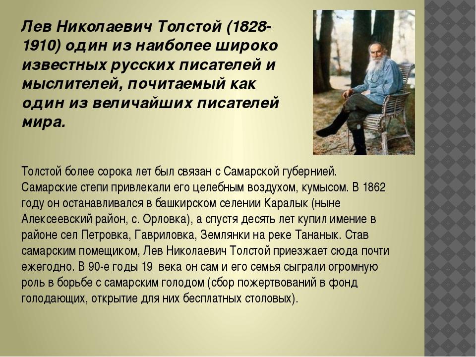 Лев Николаевич Толстой (1828-1910) один из наиболее широко известных русских...