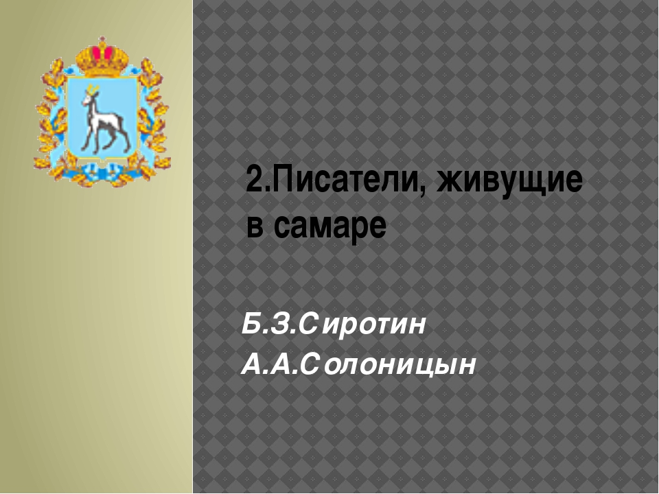 2.Писатели, живущие в самаре Б.З.Сиротин А.А.Солоницын