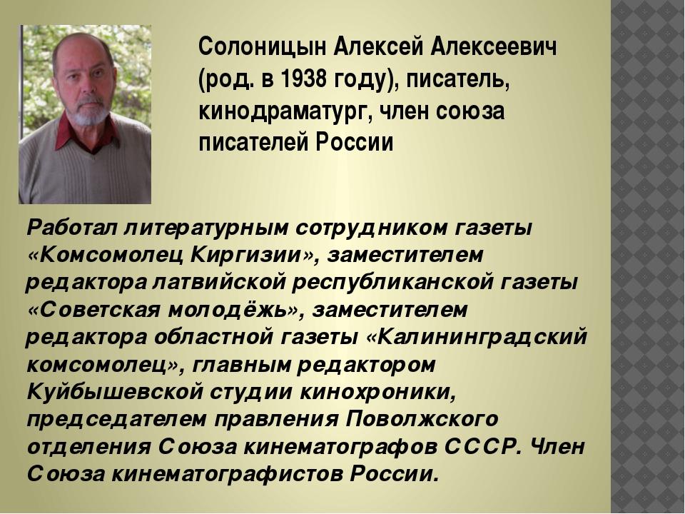 Солоницын Алексей Алексеевич (род. в 1938 году), писатель, кинодраматург, чле...