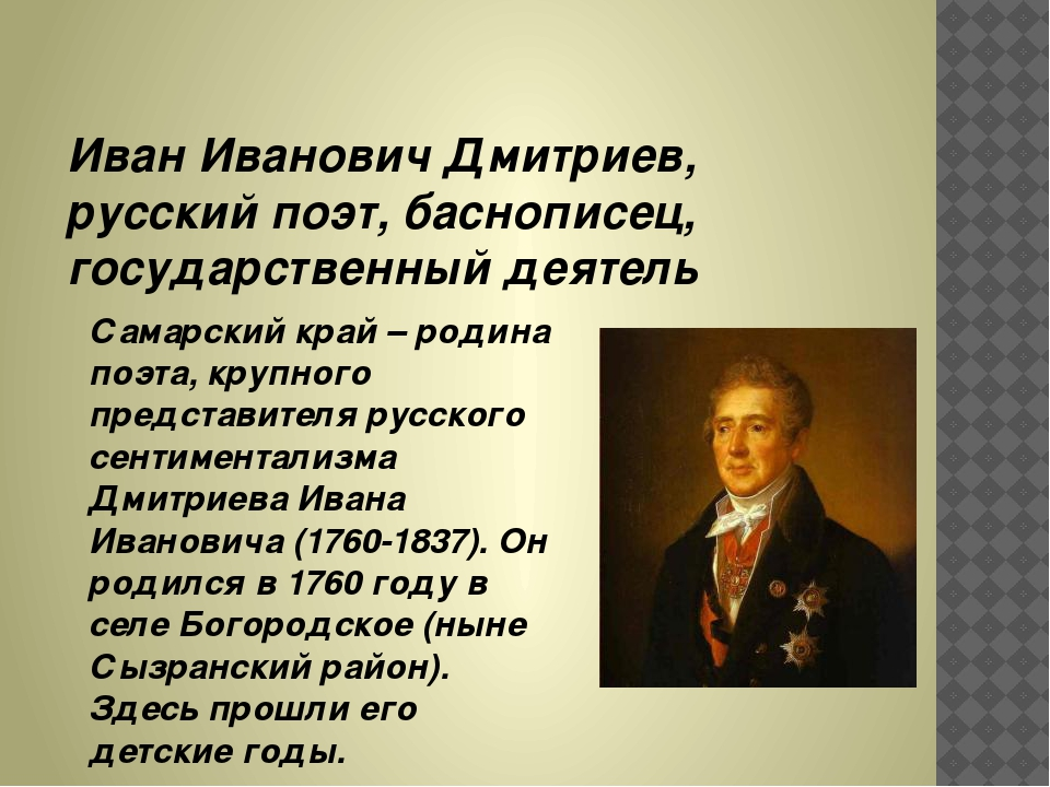 Иван Иванович Дмитриев, русский поэт, баснописец, государственный деятель Са...