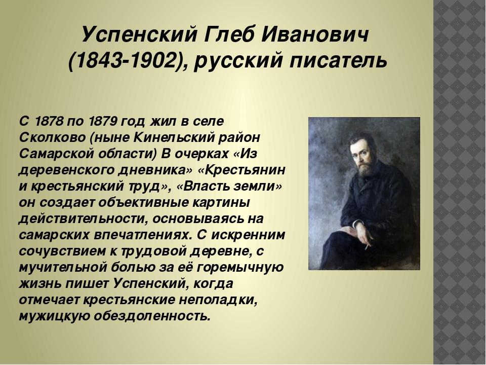 Успенский Глеб Иванович (1843-1902), русский писатель С 1878 по 1879 год жил...