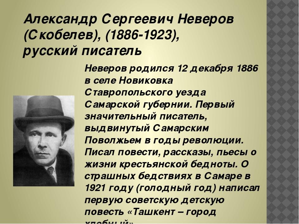 Александр Сергеевич Неверов (Скобелев), (1886-1923), русский писатель Неверов...