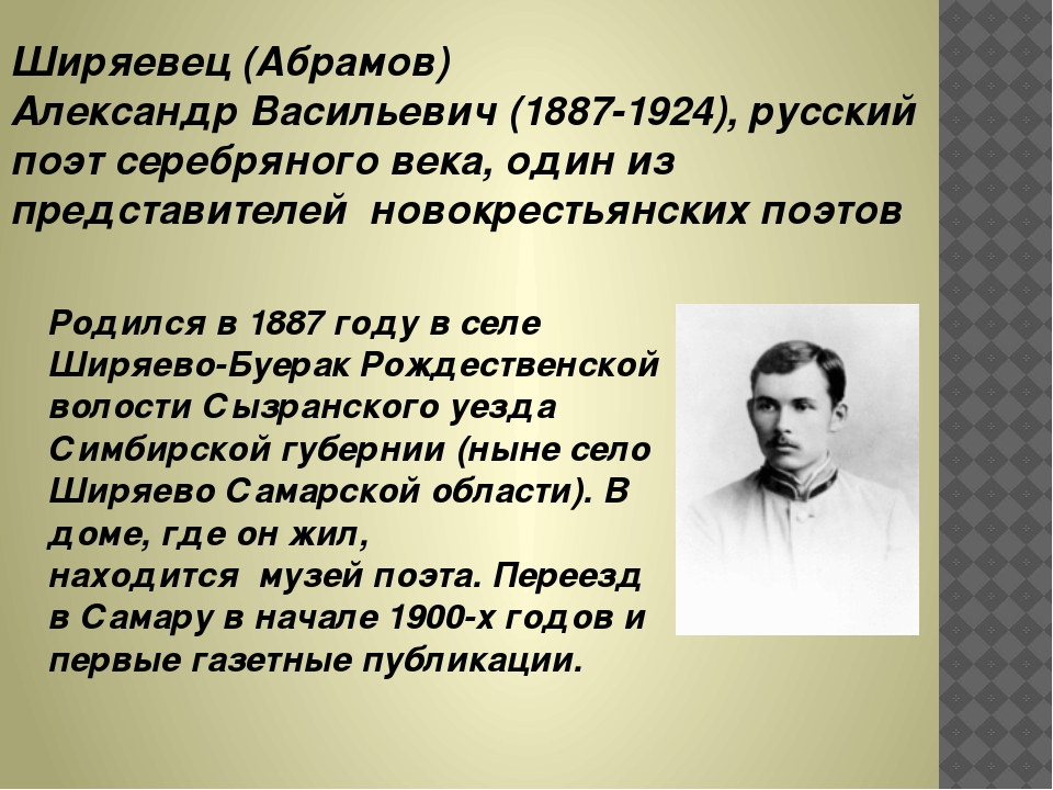 Ширяевец (Абрамов) Александр Васильевич (1887-1924), русский поэт серебряного...