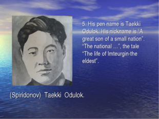 """5. His pen name is Taekki Odulok. His nickname is """"A great son of a small nat"""