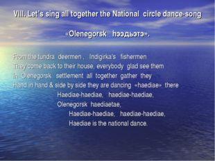 VIII. Let's sing all together the National circle dance-song «Olenegorsk hээд