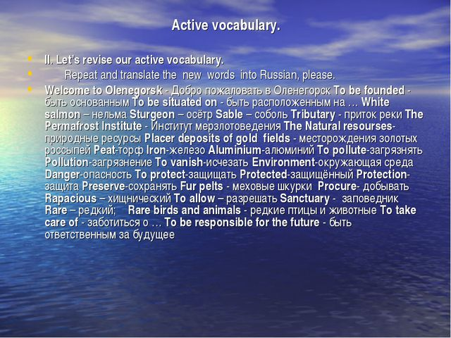 Active vocabulary. II. Let's revise our active vocabulary. Repeat and transla...