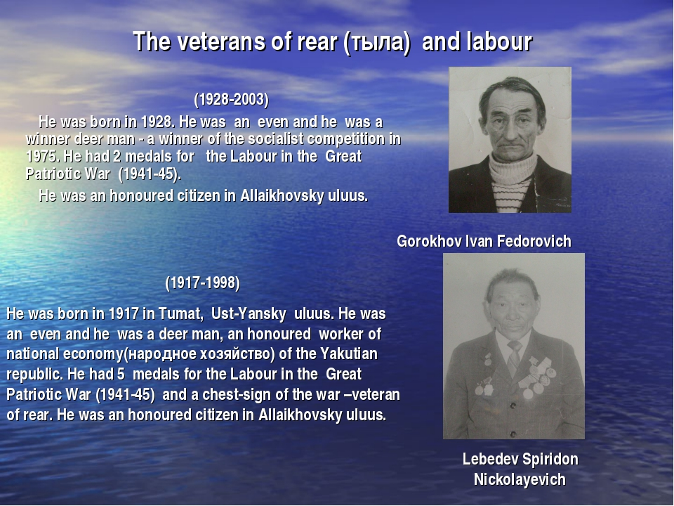 The veterans of rear (тыла) and labour (1928-2003) He was born in 1928. He wa...